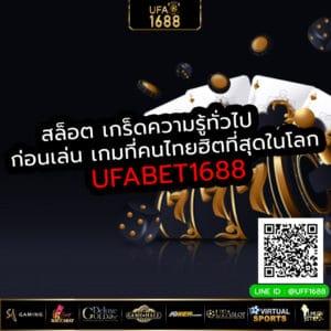 สล็อต เกร็ดความรู้ทั่วไปก่อนเล่น เกมที่คนไทยฮิตที่สุดในโลก